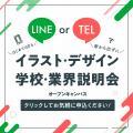 名古屋デザイナー学院 9月開催! オンラインオープンキャンパス!全学科対応☆彡