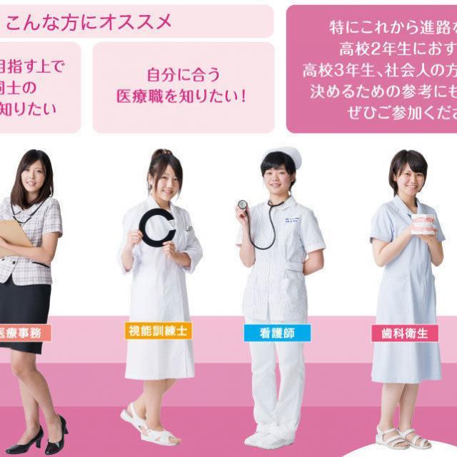 北海道ハイテクノロジー専門学校 女性が活躍する医療職特集!1日で2学科体験できる!1