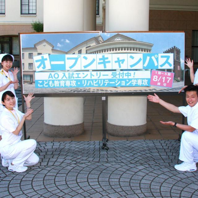 オープンキャンパス(総合人間学科)