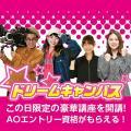 ビジュアルアーツ専門学校・大阪 【高2限定】ドリームキャンパス