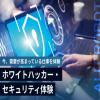 京都デザイン&テクノロジー専門学校 ホワイトハッカー・セキュリティ体験!