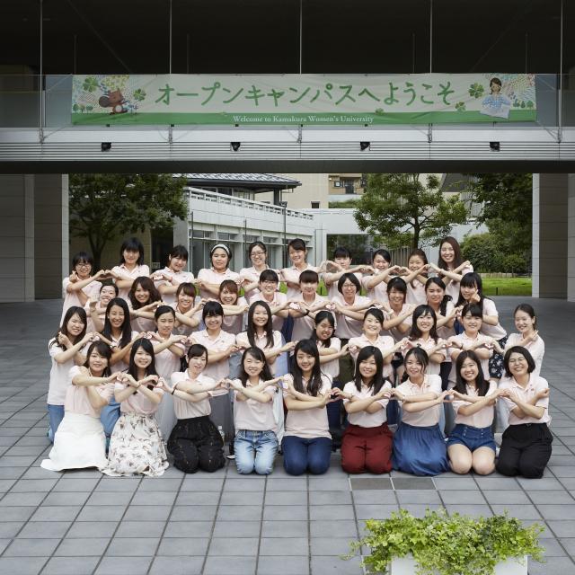 鎌倉女子大学短期大学部 夏休みキャンパス体験会2