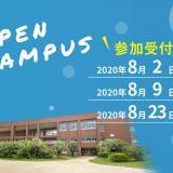 オンラインオープンキャンパス!<学科説明会>の詳細