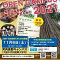 高野山大学 教育学科オープンキャンパス(河内長野)