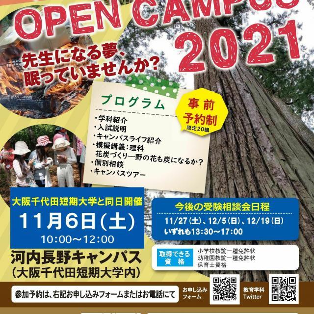 高野山大学 教育学科オープンキャンパス(河内長野)1
