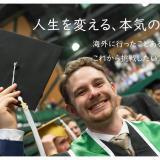 大阪校・海外進学ガイダンス(学校説明会)の詳細