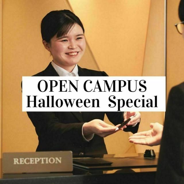 京都ホテル観光ブライダル専門学校 ホテル学科☆10/30(土)Halloweenスペシャル☆1