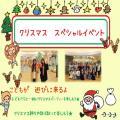 神戸元町こども専門学校 【高校1.2年生必見】クリスマススペシャルイベント!