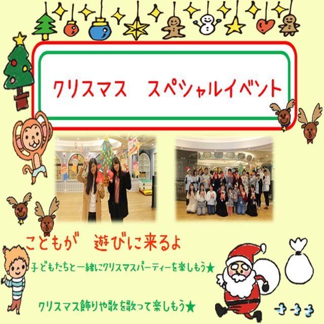 神戸元町こども専門学校 【高校1.2年生必見】クリスマススペシャルイベント!1