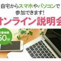 KCS福岡情報専門学校 オンライン説明会