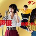 名古屋ビジュアルアーツ 舞台・ドラマで活躍する役者・タレントになる! 5月の体験入学