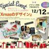 大阪総合デザイン専門学校 モバイルカフェをOPEN!「Xmasのデザイン」