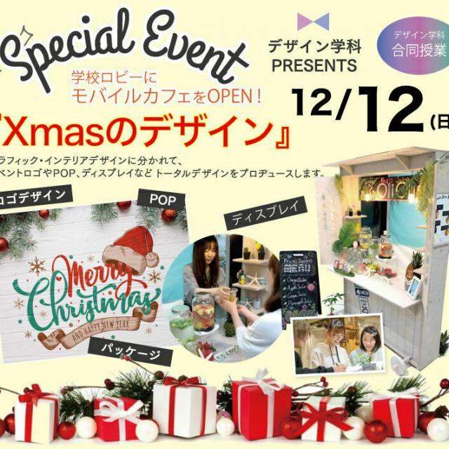 大阪総合デザイン専門学校 モバイルカフェをOPEN!「Xmasのデザイン」1