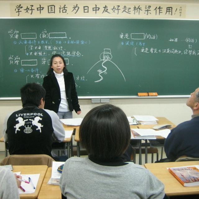 日中学院 大学編入を目指す方、中国語を身につけ新たな仕事を目指す方に!1