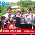 名古屋観光専門学校 旅行学科☆国内!海外!旅行を企画してみよう