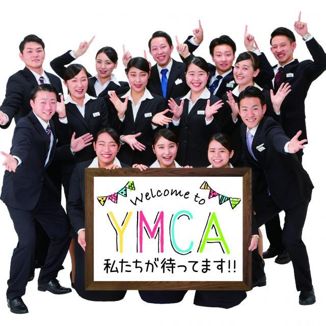 東京YMCA国際ホテル専門学校 伝統と実績のYMCA まるわかり学校説明会☆+コピー2