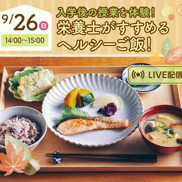 辻学園栄養専門学校 【LIVE配信】栄養士がすすめるヘルシーご飯!1
