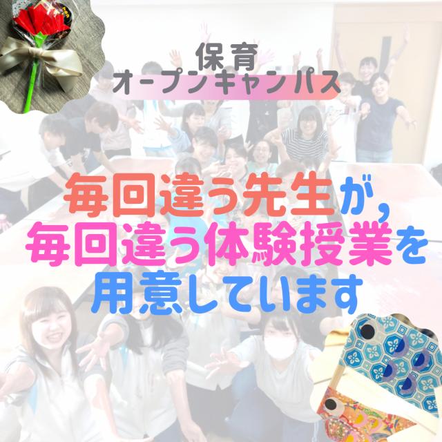 日本こども福祉専門学校 【保育】短大・大学からの進路変更も♪10/23土オーキャン2