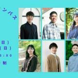 6/6(日)・13(日)来校型・Webオープンキャンパス開催の詳細