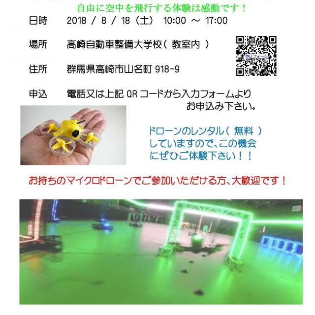 高崎自動車整備大学校 マイクロドローン飛行体験1