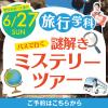 名古屋観光専門学校 【旅行学科】バスで行く謎解きミステリーツアー☆