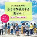 京都芸術大学 大きな芸術大学の小さな学校見学会