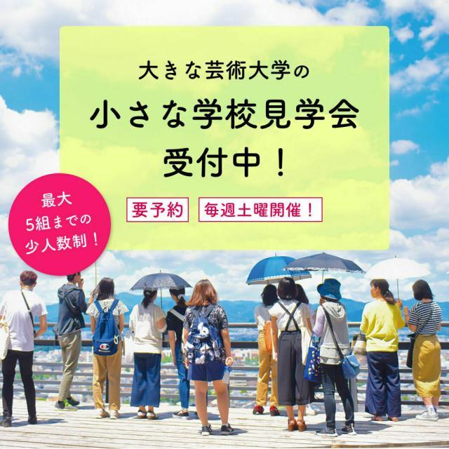 京都芸術大学 大きな芸術大学の小さな学校見学会1