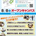 国際ビジネス公務員大学校 【より気軽に参加できる!】スペシャルオープンキャンパス