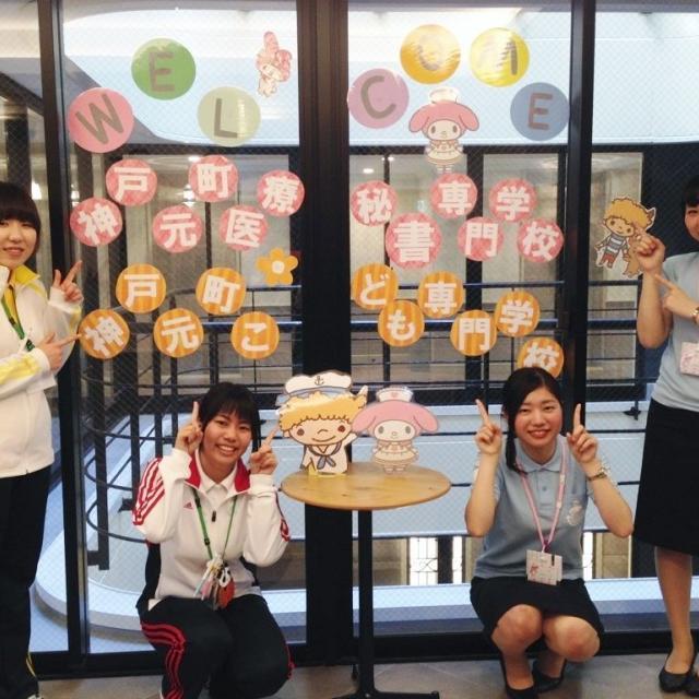 神戸元町こども専門学校 【高校1.2年生必見】クリスマススペシャルイベント!2