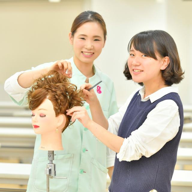 グラムール美容専門学校 オープンキャンパス+選べる美容実習[高校生限定]1