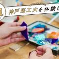 神戸芸術工科大学 8/1(日)オープンキャンパス開催します!