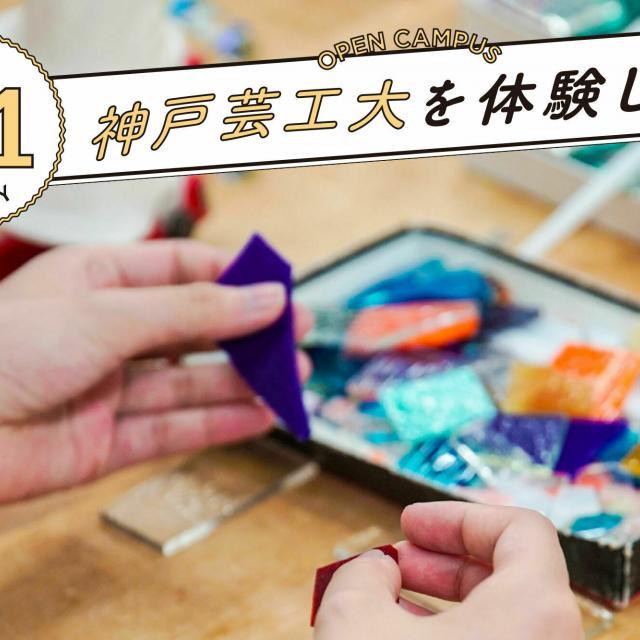 神戸芸術工科大学 8/1(日)オープンキャンパス開催します!1