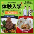 名古屋調理師専門学校 魚料理をやってみたい方!!日本料理体験入学