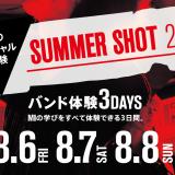 SUMMER SHOT 2021特別オープンキャンパスの詳細