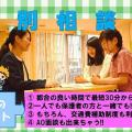 【高校生&再進学希望者】好きな時間を選べる平日個別相談会/大阪こども専門学校