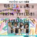 マリールイズ美容専門学校 10/6(土)マリールイズで美のイベントに参加しよう!