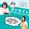名古屋ウェディング&ブライダル専門学校 オンラインオープンキャンパス