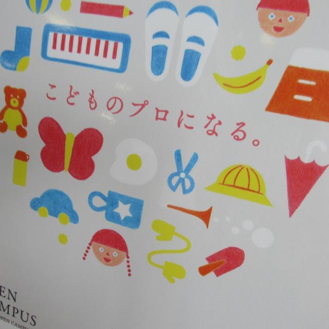 名古屋芸術大学 保育専門学校 オープンキャンパス20181