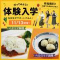 名古屋調理師専門学校 イタリア料理 プロの味を習得したい方!