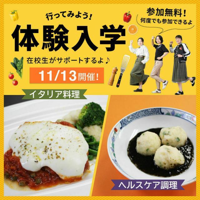名古屋調理師専門学校 イタリア料理 プロの味を習得したい方!1