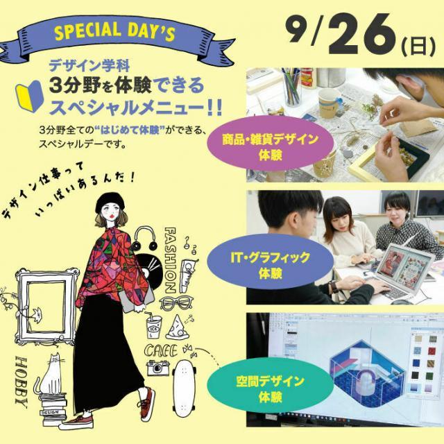 大阪総合デザイン専門学校 学科3分野を体験できるスペシャルメニュー!1