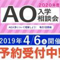 広告デザイン専門学校 【2020年度入学者向け】AO入学相談会
