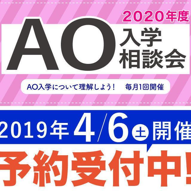 広告デザイン専門学校 【2020年度入学者向け】AO入学相談会1