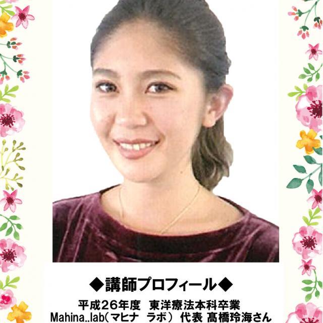 湘南医療福祉専門学校 東洋療法本科 特別オープンキャンパス開催!2