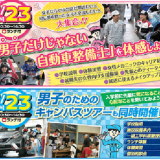 スペシャル体験入学会・レディースデーの詳細