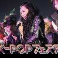 東京ダンス&アクターズ専門学校 K-POPフェスタ