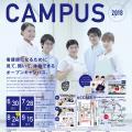 大阪府病院協会看護専門学校 第1回オープンキャンパス