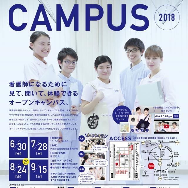 大阪府病院協会看護専門学校 第1回オープンキャンパス1