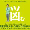 関東学院大学 【横浜・金沢八景キャンパス】夏のオープンキャンパス