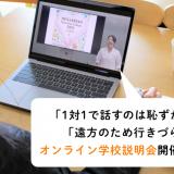【参加特典あり】短時間でわかるオンライン学校説明会の詳細